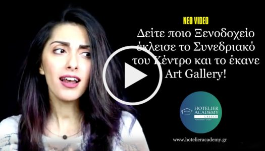 Video: Απο ενα απλο Συνεδριακο Κεντρο, σε μια μοντερνα Art Gallery!