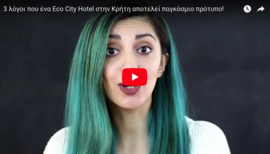 Hotel Vlog | 3 λογοι που ενα Eco City Hotel στην Κρητη αποτελει παγκοσμιο προτυπο!