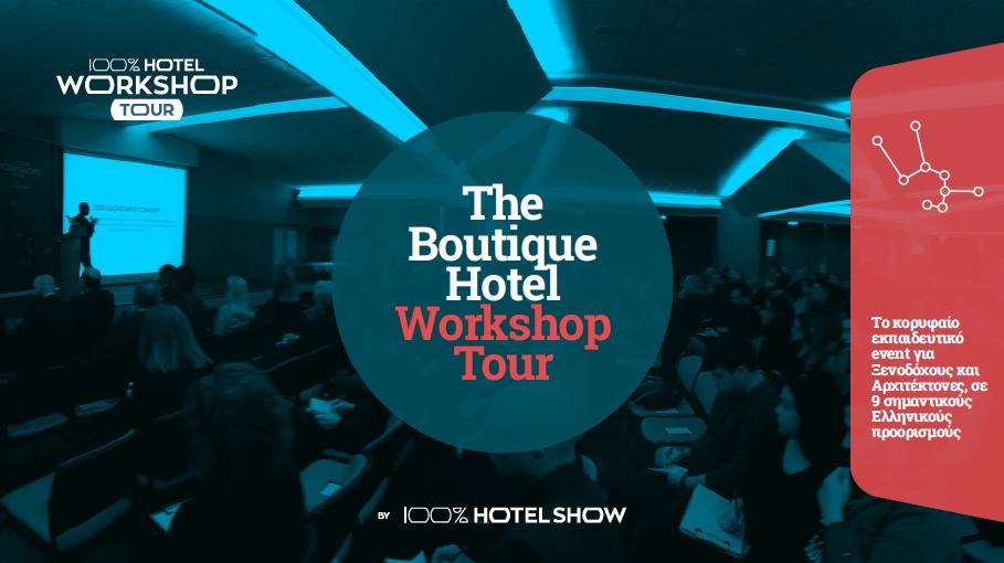 Hotelier Academy - 100% Hotel Workshop Tour