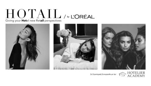 Στην Ελλαδα το πρωτο Ξενοδοχειακο Beauty Project της L'Oréal!