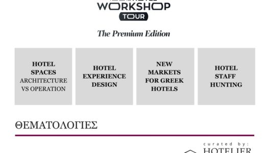 Οι Θεματολογιες του 100% HOTEL WORKSHOP TOUR 2020 – THE PREMIUM EDITION