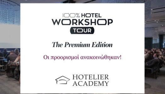 Η Hotelier Academy, βασικος curator για τριτη συνεχομενη χρονια του 100% Hotel Workshop Tour