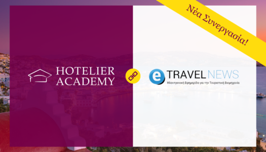 Η Hotelier Academy και το etravelnews.gr συνεργαζονται για την ενισχυση της Ελληνικης Τουριστικης Αγορας!