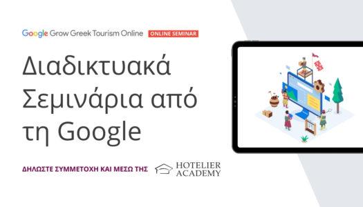 Τα Διαδικτυακα Σεμιναρια της Google στο πλαισιο της δρασης #greecefromhome