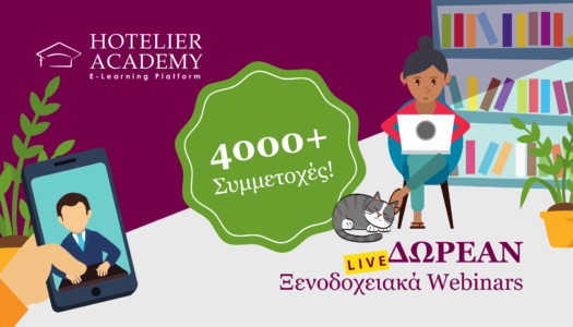 Πανω απο 4.000 Επαγγελματιες Ξενοδοχειων συμμετειχαν στα Δωρεαν Webinars της Hotelier Academy Greece