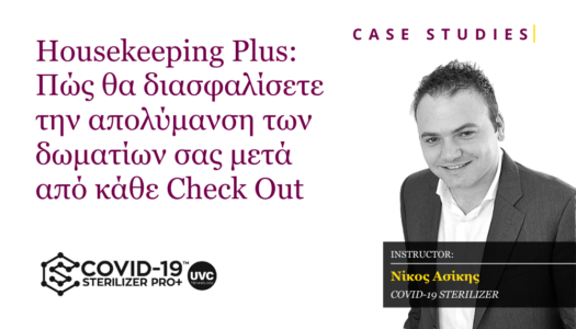Product Case Study: Πως θα διασφαλισετε την απολυμανση των δωματιων σας μετα απο καθε Check Out