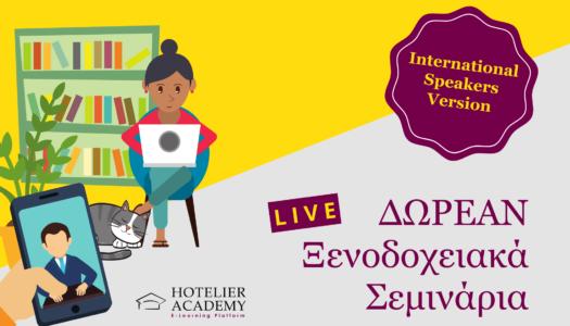 Νεα Δωρεαν Ξενοδοχειακα Webinars απο Διεθνεις ομιλητες στην Hotelier Academy Greece
