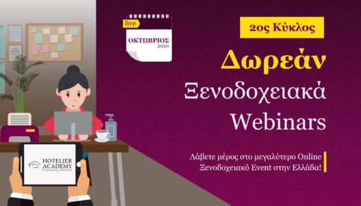 Δωρεαν Ξενοδοχειακα Webinars: Τον Οκτωβριο ο δευτερος κυκλος απο την Hotelier Academy Greece!