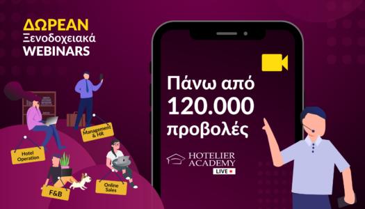 Πανω απο 120.000 προβολες στα Ξενοδοχειακα Webinars της Hotelier Academy Greece