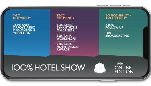30 ημερες Ξενοδοχειακου Networking υποσχεται το 100% Hotel Show, στην πρωτη του Online Διοργανωση