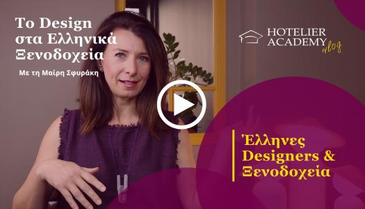 Ελληνες Designers και Ξενοδοχεια με τη Μαιρη Σφυρακη | Hotelier Academy Greece
