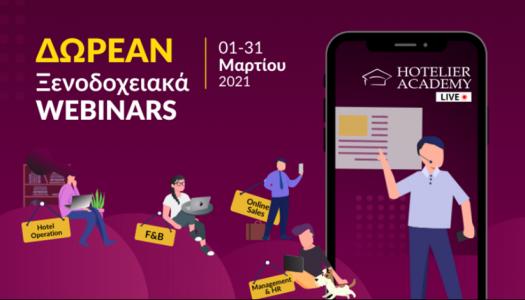 Επιστρεφουν τον Μαρτιο, τα Ζωντανα  Ξενοδοχειακα Webinars της Hotelier Academy Greece